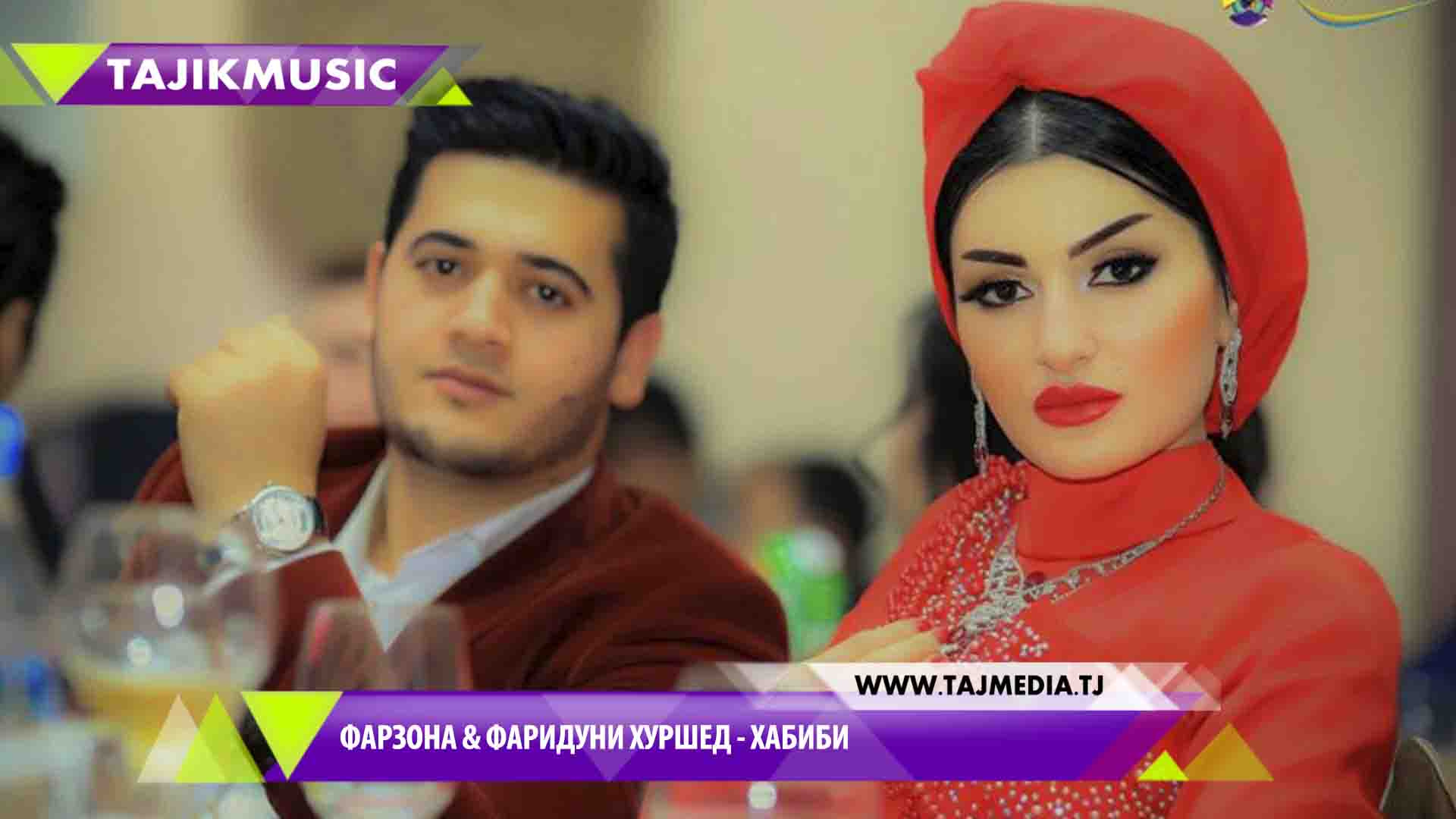 Фаридуни хуршед махи ноз:: tajmedia таджикские песни; скачать.