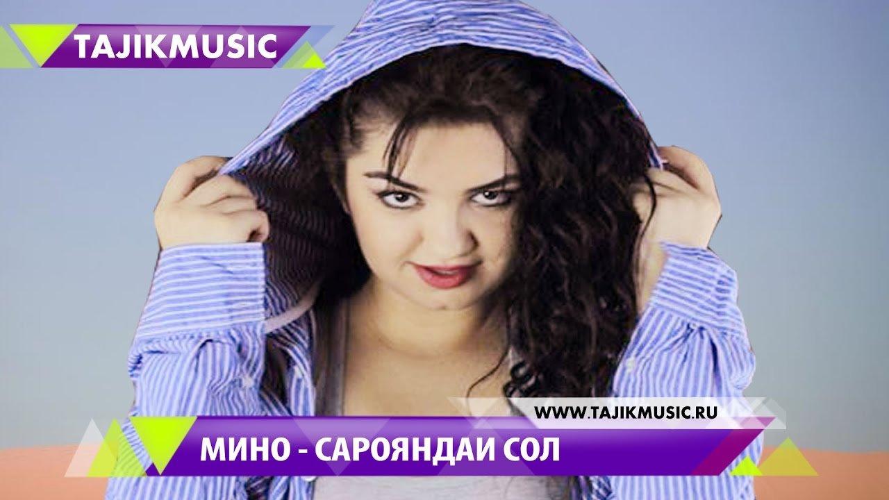 Mp3 таджикское скачать бесплатно
