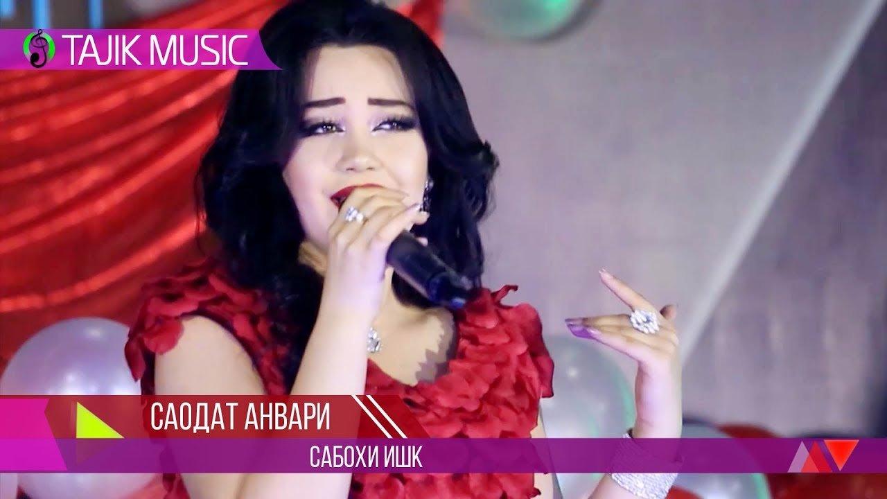 скачат новые таджикские песни